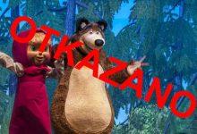 Otkazana predstava Maša i Medvjed – »Škrinja sreće«